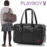 スクールバッグ プレイボーイ 合皮 スクールバッグ 大きめ 44センチ 通学 女子 男子 可愛い スクバ PLAYBOY 5112402 5111804