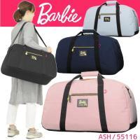 【SALE】  バービー ボストンバッグ 60センチ 全4色 Barbie アッシュ 女の子にかわいいボストンバッグ 修学旅行 林間学校 55116