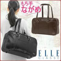 【ELLE CLASSE】エル クラスの可愛い合皮スクールバッグです。合皮なので少々の雨でも安心!メ...