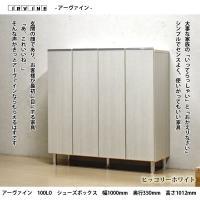 下駄箱 シューズボックス 完成品 アーヴァイン 100LO|marvelous-furniture|02