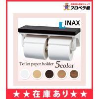 トイレットペーパーホルダー おしゃれ CF-AA64KU 2連 棚付き INAX イナックス LIXIL リクシル あすつく