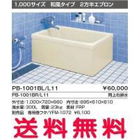 ※沖縄北海道は送料がかかります。 ※離島は送料別途お見積りとなります。  ■外寸法:1,000×72...