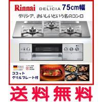 (ガラストップ アローズシルバー、前面パネル ステンレス) コンロ+オーブン設置タイプ  【製品機能...