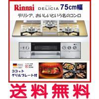 (ガラストップ ホワイトドットゴールド、前面パネル ステンレス) コンロ+オーブン設置タイプ  【製...
