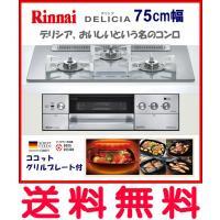 (ガラストップ アローズホワイト、前面パネル ステンレス) コンロ+オーブン設置タイプ  【製品機能...