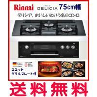 (ガラストップ クリスタルブラック、前面パネル ピアノブラック) コンロ+オーブン設置タイプ  【製...
