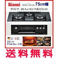 (ガラストップ クリスタルブラック、前面パネル ピアノブラック) コンロ単体設置タイプ  【製品機能...
