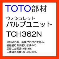 TOTO TCH362N バルブユニット  TOTO ウォシュレット水漏れ 交換部材 (必ず適応機種...