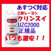■ 対応機種 下記の三菱レイヨン製の浄水器水栓をお使いでしたら付け替えできます。  U-A601ZC...