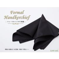 フォーマルハンカチ ハンカチ 2枚セット 黒 無地 ブラックフォーマル 冠婚葬祭 結婚式 葬式 通夜 J-H01-set