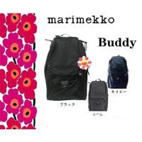 Marimekko Buddy マリメッコ バディ-リュック バックパック リュックサック ユニセックス 大容量