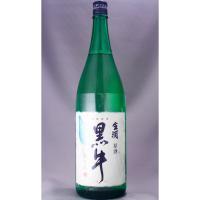 黒牛 純米原酒 しぼりたて 生酒 1800ml