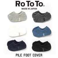 RoToToロトトPILE FOOT COVERパイルフットカバー カバーソックスソックス メンズ ...
