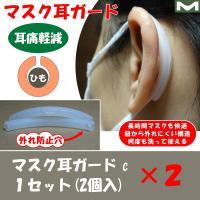 マスク耳ガードC・2セット