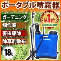 ガーデニング、畑作業、害虫駆除、除草剤散布に! ランドセルタイプで背負って使える、ポータブル噴霧器。...