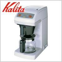 オフィスにぴったりな12カップ用大型コーヒーメーカーになります。 コーヒーのしずくだれ防止装置搭載!...