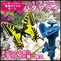 ソーラー モーション バタフライ ソーラーパネル搭載 ガーデンフラッター 何色の蝶が届くかは、お楽しみ♪