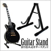 コンパクトな折りたたみ式で便利なギタースタンド  ギターの置き場ってどうしていますか? 毎回ケースに...