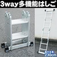 足が曲がってハシゴから脚立・足場まで便利に使える多機能はしごです。 アルミ製なので軽量、しかも小さく...