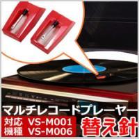マルチレコードプレーヤーの便利な替え針  マルチレコードプレーヤー VS-M001、VS-M006 ...