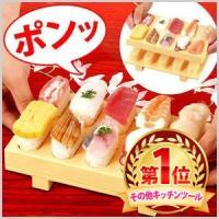 愉快なとびだす寿司ゲタ形のにぎり寿司メーカーです。 ご飯のつかないダブルエンボス加工。 食洗機対応 ...