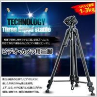 ビデオカメラ、カメラの両方に対応し、軽量で簡単に操作できる三脚。 ロックレバーのサイズが大きく、脚の...