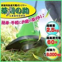 今までの一般的な草刈機では考えられない、わずか60分の高速充電! 危険な刃を使わない、安全で強力な「...