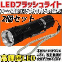 【メール便送料無料】超高輝度LEDバルブ搭載  スライドは無段階なので近距離・中距離・遠距離まで幅広...