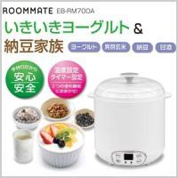 温度設定とタイマー機能搭載で、 ヨーグルト 納豆 甘酒 発芽玄米を簡単に作ることができます。 調理容...