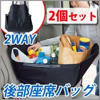 買い物バッグ 2個セット 車 後部座席 バッグ ハンモックバッグ カーバッグ カーバック 車用バッグ 車用収納 買い物袋 バッグ バック 折りたたみ 折り畳み