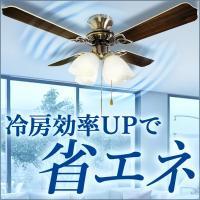 空気を循環させて冷暖房効率をアップする省エネ照明インテリアACモーター式 シーリングファン 照明の消...