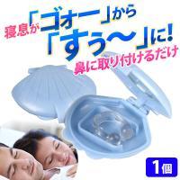 いびき防止 グッズ いびき ノーズピン ノーズクリップ 鼻ピン 鼻クリップ 鼻 いびきグッズ いびき イビキ いびき防止 いびき対策
