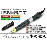 【メール便送料無料】 USB給電式 USBポートに接続するだけで簡単に使える半田ごて。 高出力8Wで...
