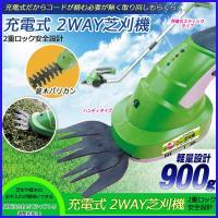 芝生や庭木のお手入れが簡単にできる充電式2WAY芝刈機です!  1台でハンディタイプやスティックタイ...