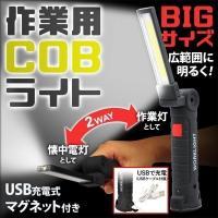 【メール便送料無料】  作業用COBライト BIGサイズ  大きなサイズのCOB LEDの付いた、作...