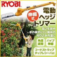 RYOBI 伸縮式電動ヘッジトリマー PHT-2100  ●高い生垣や手の届きにくいところの刈り込み...