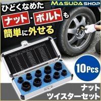 ナットツイスター セット 10点セット 9~19mm ナット外し ボルト外し なめた 錆びた タイヤホイール タイヤ交換 メンテナンス