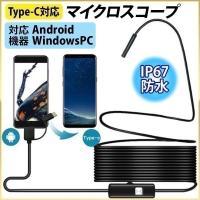 マイクロスコープカメラ スマホ スコープカメラ Android 内視鏡 長さ2m Type-C カメラ 3in1 USB microUSB LEDライト 防水 防塵 直径5.5mm Windows