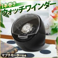 時計コレクションのケースとして、お部屋に飾っておくだけでもステキです  自動巻きの腕時計をいつでも使...