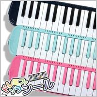 音楽の授業で使えるスタンダードな32音の鍵盤ハーモニカ 卓奏用のホースと立奏用の吹き口が付属しますの...
