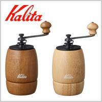 樽のような丸みのデザインが可愛らしい小型のコーヒーミル。 キッチンにさりげなく置いていても、インテリ...