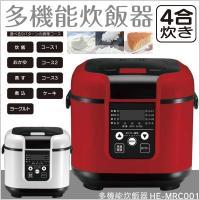 9パターンの調理コースが選べる多機能炊飯器です。 ご飯が美味しく炊けて調理もおまかせ♪   【商品詳...