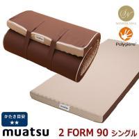 ●商品説明● ■昭和西川 ムアツ 2フォーム 90 シングル ■メーカー品番:22201-06381...