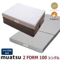 ●商品情報● ■昭和西川 ムアツ 2フォーム 100 シングル ■メーカー品番:22201-0655...