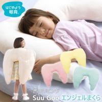 抱き枕 かわいい 洗える 西川リビング suu goo スーグー 枕 エンジェルまくら キッズまくら 天使のはね