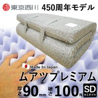 ■ムアツプレミアム セミダブルサイズ ■品番:HGA6502801 ■側生地:綿 100% ■中材:...