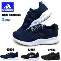 ■商品概要■ adidas Alpha bounce RC アディダス アルファバウンス ランニング...