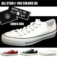 ■商品概要■ CONVERSE ALL STAR 100 COLORS OX コンバース オールスタ...
