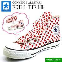 CONVERSE ALL STAR FRILL-TIE HI コンバース オールスター フリルタイ ...