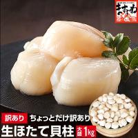 ヤフー貝類ランキング1位獲得! 商品の製造途中に出てしまった「欠け・割れ」有ホタテですが味は正規品同...